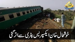 CapitalTV; 15 injured as train derails in Mianwali