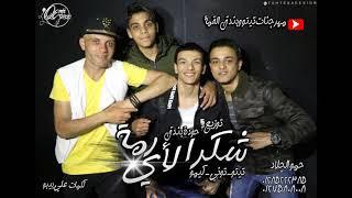 تيتو و بندق - مهرجان شكرا لاي رمة - القمة شعبي | Shokrn la2y rema - ElQma Sha3bi