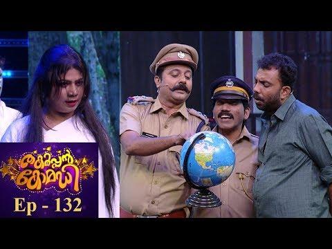 Mazhavil Manorama Thakarppan Comedy Episode 132