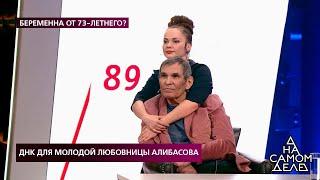 """""""Ты опять врешь, опять у тебя несостыковка!"""" - помощник Бари Алибасова не доверяет его любовнице"""