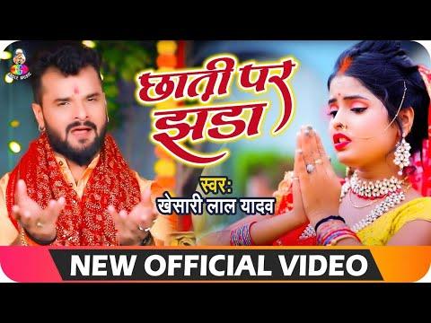 Chhhati Par Jhnada | Mai MaiharWali | Khesari Lal | Priyanka Singh