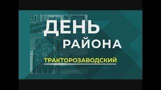 Волгоград. Тракторозаводский район