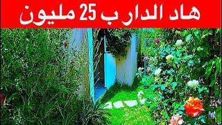 appartement 250000 dhs  شقق بحدائق خاصة فقط ب 25مليون
