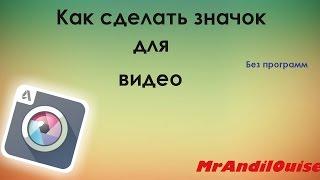 Как сделать значок для видео (без программ)! FULL HD|60FPS(Сайт:https://pixlr.com/ стримы:):http://www.twitch.tv/mrandil_ouise Я в ВКонтакте:http://vk.com/andilouise Я в Twitter:https://twitter.com/mubarakov2015 Я в ..., 2016-07-10T07:55:30.000Z)
