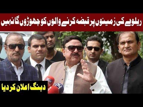 Will Not Let Land Mafia Take Over The Pakistan Railway's Assets Sheikh Rasheed  Express News