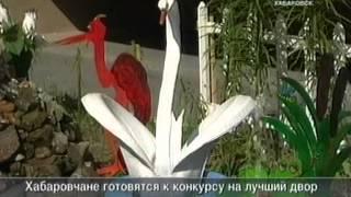 Вести-Хабаровск. Сделай сам!(, 2012-08-08T23:08:21.000Z)