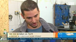 България Сутрин: Половината от колите на газ са без документи, но не и взривоопасни