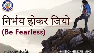 Spirituality 04  - Be Fearless | निर्भय होकर जियो | Sanjiv Malik