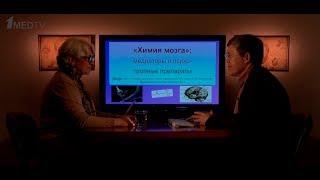 «Медицина в контексте», тема: «Химия мозга: медиаторы и психотропные препараты»