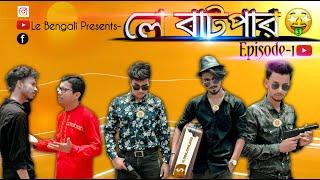 লে বাটপার (Le Batpar) Episode -1    Le Bengali    Funny Video 2020