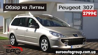 Обзор из Литвы Peugeot 307/2005 год./2799€/2,0 л./газ-бензин/механика/универсал