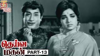Deiva Magan Tamil Full Movie | Part 13 | HD | Sivaji Ganesan | Jayalalitha | Nambiar | Thamizh Padam