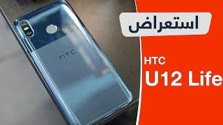 استعراض هاتف HTC U12 Life : تصميم جديد ولكن !