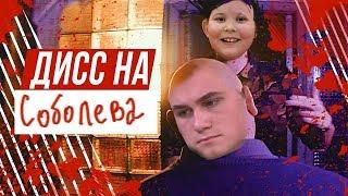 ДИСС НА НИКОЛАЯ СОБОЛЕВА - Дисс на Дружко ПАРОДИЯ ШКОЛЬНИКА