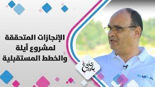 م. سهل دودين - الإنجازات المتحققة لمشروع آيلة والخطط المستقبلية