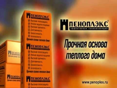 ПЕНОПЛЭКС Зима - YouTube