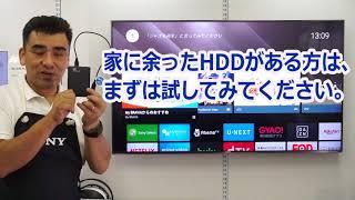 外付けHDDで番組録画編!! ソニー4K液晶テレビBRAVIA X9000Fシリーズ 液晶テレビ 検索動画 15