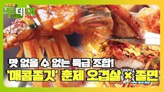 '훈제 오겹살×쫄면' 부드러운 육즙과 매콤 양념장의 환…