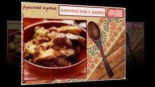 Русская кухня. Бараний бок с кашей