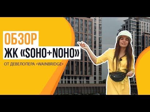 Обзор новостроек: ЖК «Soho+Noho» от застройщика «Wainbridge»