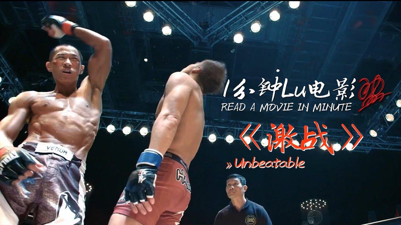 1分钟lu电影:谁说中年男人都油腻软弱!挑战不可能!