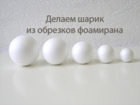 Из обрезков фоамирана делаем шарик для розы