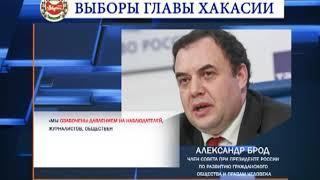 В соцсетях появляются скандальные ролики о выборах в Хакасии
