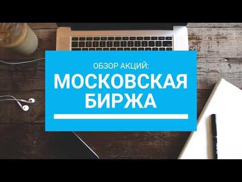Обзор акций: Московская биржа