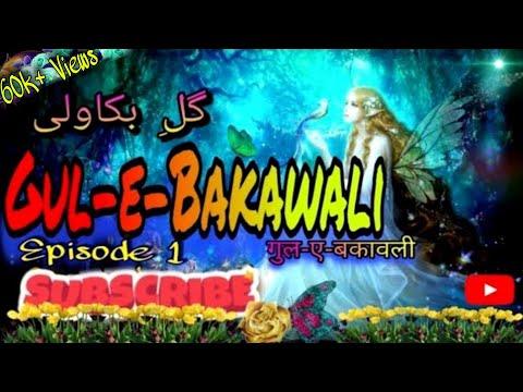 Download Gul e Bakawali   Dastan   मज़हब-ए-इश्क़   Episode 1