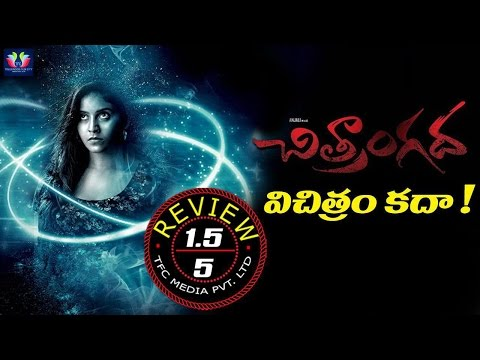 Chitrangada Telugu Movie Review and Rating | Anjali | Telugu Full Screen
