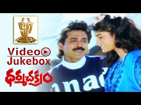 Dharma Chakram Movie Video Songs ll Video Jukebox  ll Venkatesh, Ramya Krishna, Prema