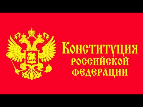 Конституция РФ. Глава 5. Федеральное собрание