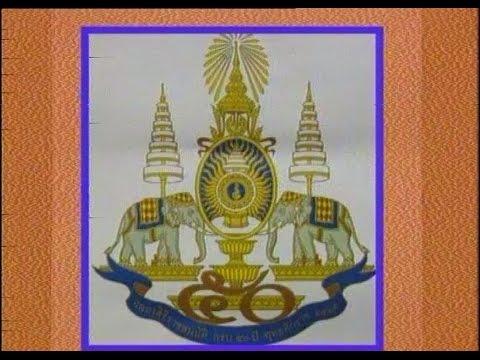 Image result for พระราชพิธีกาญจนาภิเษก พ.ศ. 2539