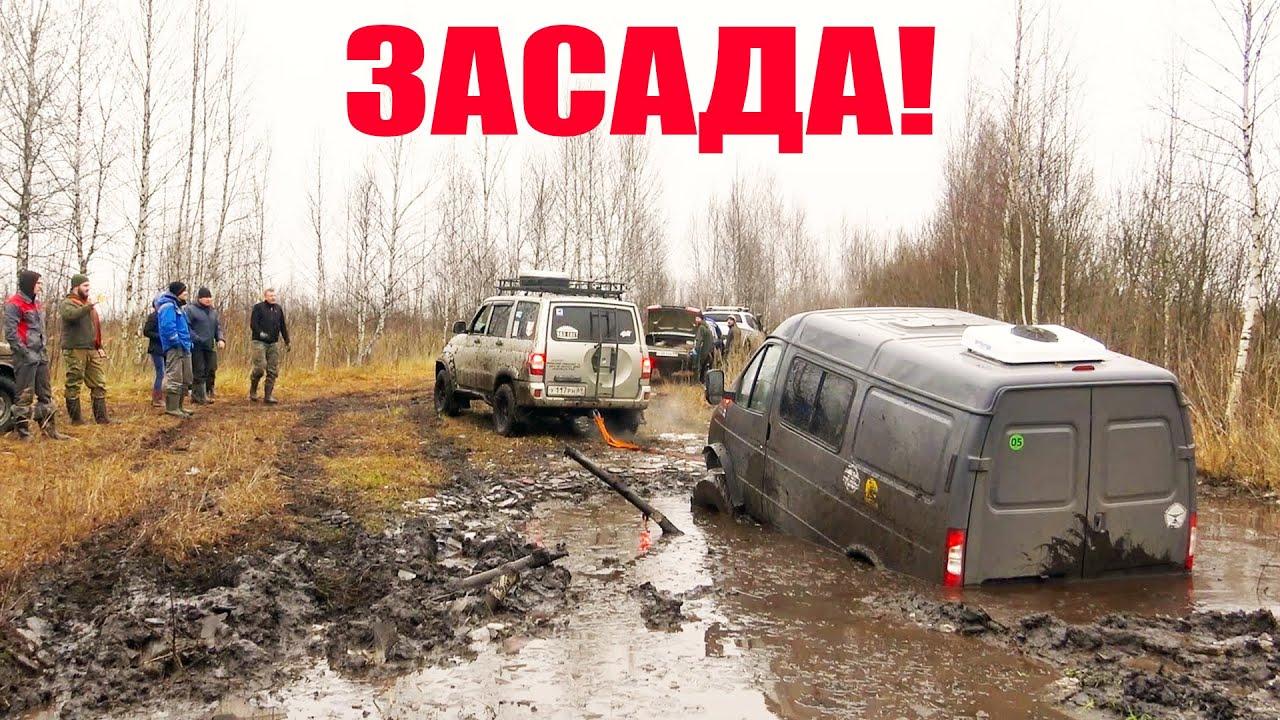 ГАЗЕЛИСТ завяз по самые... История одной ямы! УАЗ, Нива, ГАЗ 66, 69, Jeep, БИГФУТ на бездорожье
