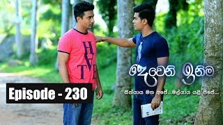 Deweni Inima | Episode 230 22nd  December 2017 Thumbnail