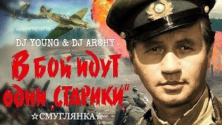 DJ YOUNG & DJ ARCHY - Смуглянка (Vj-Remake Cinema Remix) HD