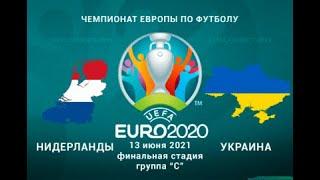 ФУТБОЛ - Нидерланды – Украина/ ПРЯМОЙ ЭФИР онлайн томоша килиш