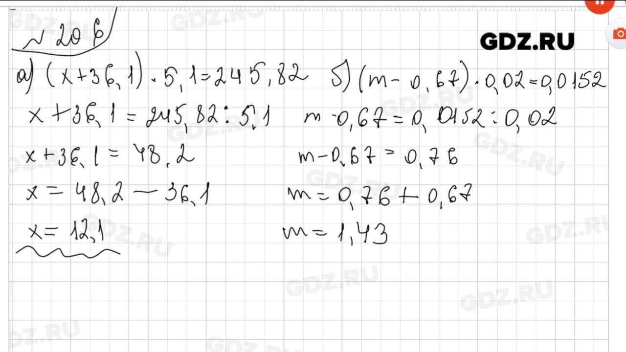 гдз по математике номер 206