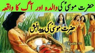 Hazrat Moosa as aur Unki Maa  Prophet Moosa childhood story  moses Birth Story  Moosa Grave