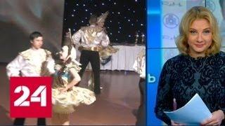 В Губкине чиновники отказались наградить танцоров - триумфаторов чемпионата мира - Россия 24