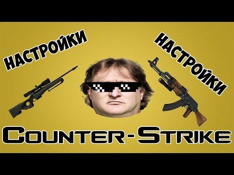 Counter-Strike 1.6 - Настройка