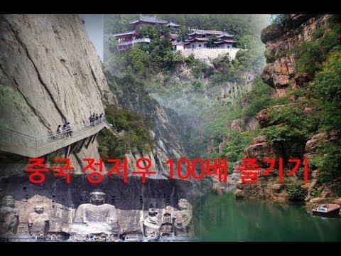 중국의  그랜드 캐니언 정저우 100배 즐기기 !   Zhengzhou Travel in China