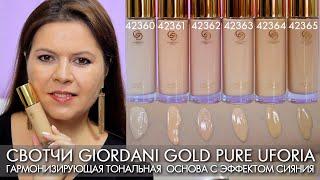 СВОТЧИ Гармонизирующая тональная основа с эффектом сияния Pure Uforia Giordani Gold Орифлэйм
