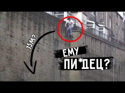 Видео: 15 М НА ПЛОСКАЧ? САМЫЕ СТРАШНЫЕ ДРОПЫ НА ВЕЛОСИПЕДЕ/ ТОП 6