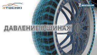 видео Влияние давления в шинах на аквапланирование