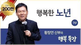 행복한노년1_황창연 신부의 행복특강