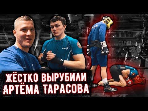 Жестко вырубили Артема Тарасова. Уехал в больницу? Влог. Братья Воробьевы. Профессиональный бокс.