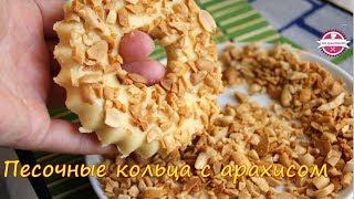 🔴 Песочные кольца с арахисом | рецепт песочное печенье с арахисом | |