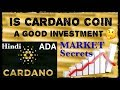 IS CARDANO ADA COIN A GOOD INVESTMENT? BITCOIN CRYPTO MARKET SECRETS HINDI