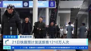 [天下财经]春运进行时 21日铁路预计发送旅客1210万人次| CCTV财经